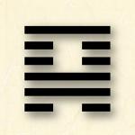 26山風蠱