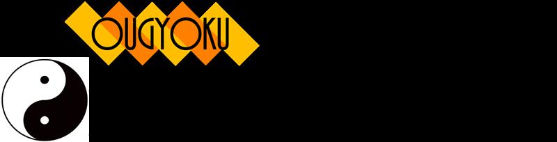 神戸の易者 黄玉の易占い